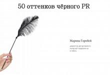 50 оттенков черного пиара